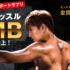GACKT愛用筋肉サプリ「メタルマッスルHMB」の効果と口コミを徹底分析!!!